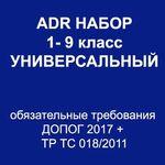 Комплект ADR 1 - 9 класс опасности (Универсальный)