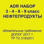 Комплект ADR 3 класс опасности (Нефтепродукты)